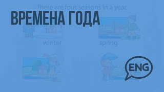 Времена года. Видеоурок по английскому языку 3 класс