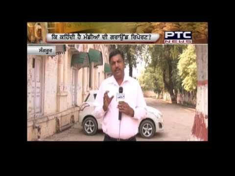 Paddy Procurement in Punjab - Ground Report   Special Report PTC News   Oct 24, 2016
