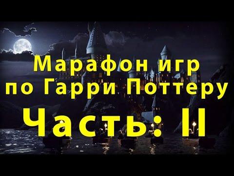 Марафон игр ГАРРИ ПОТТЕР (ЧАСТЬ 2)