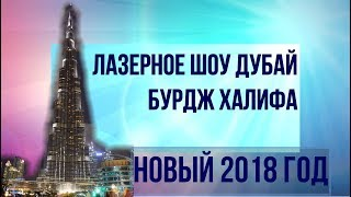 Новогоднее лазерное шоу 2018. Дубай. Бурдж Халифа. Эмираты.