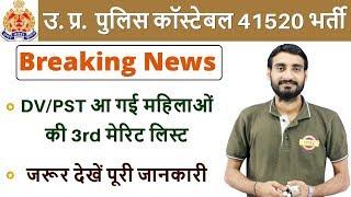 Breaking News...Breaking News...  DV/PST आ गई महिलाओ की तीसरा मेरिट लिस्ट  जरूर देखें   by Vivek Sir