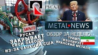 РусАЛ закрывает свои заводы из-за санкций США I MetalNews 6-13.08.18