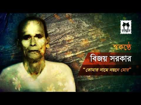 Bijoy Sarkar Songs || Kobial