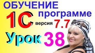 Обучение 1С 7.7 Проводка вручную,списание материалов Урок 38