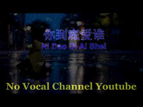 Download Ni Dao Di Ai Shei ( 你到底爱谁 ) Male Karaoke Mandarin - No Vocal