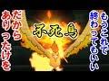 不死鳥…生を賭けた魂の一撃【ポケモンUSUM/ウルトラサン・ウルトラムーン】