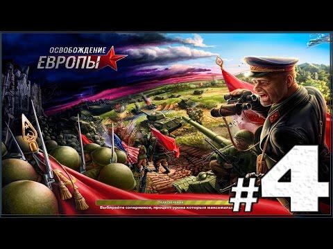 Освобождение Европы -  Серия 1 - Начало Бури