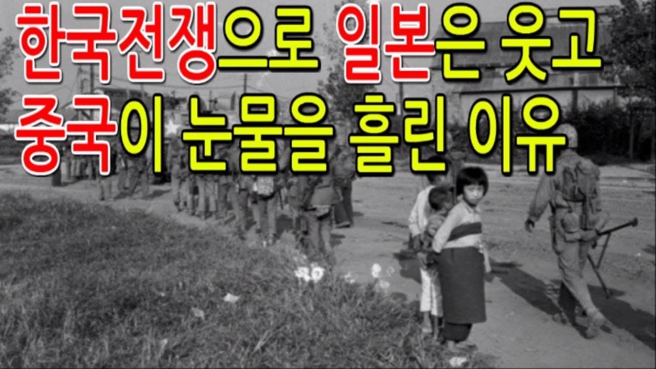 한국전쟁으로 일본은 웃고 중국이 눈물을 흘린 이유