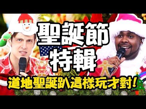 外國人的聖誕節超講究!台灣只是湊熱鬧老外覺得大逆不道?!杜力 賈斯汀【2分之一強特映版】