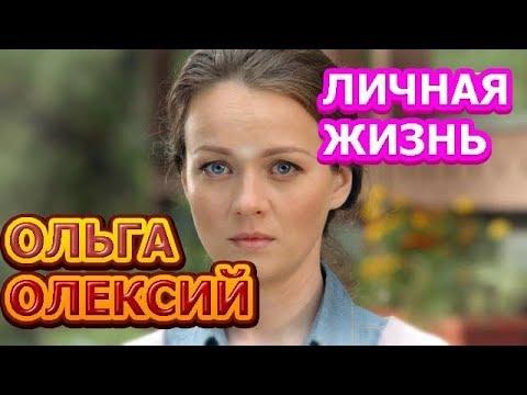 Ольга Олексий - биография, личная жизнь, муж, дети. Актриса сериала Пес 4 сезон