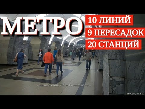 Метро: 10 линий 9 пересадок 20 станций // 14 мая 2019