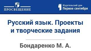 Проекты и творческие задания. Русский язык и литература