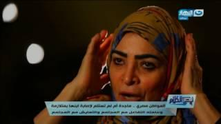 قصر الكلام - ماجدة ام لم تستسلم لإصابة ابنها بمتلازمة وعلمتة التفاعل مع المجتمتع والتعايش معة