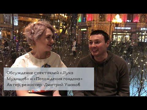 Спектакль Лука Мудищев. Похождения Гондона. Актер-режиссёр Дмитрий Ушаков.