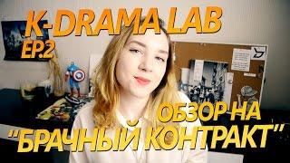 [K-DRAMA LAB] Ep.2, Обзор фильма Брачный контракт / Marriage Contract / 결혼계약