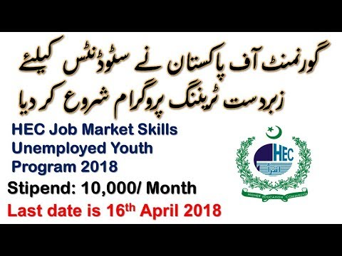 HEC Job Market Skills Unemployed Youth Training Program 2018 | How To Apply