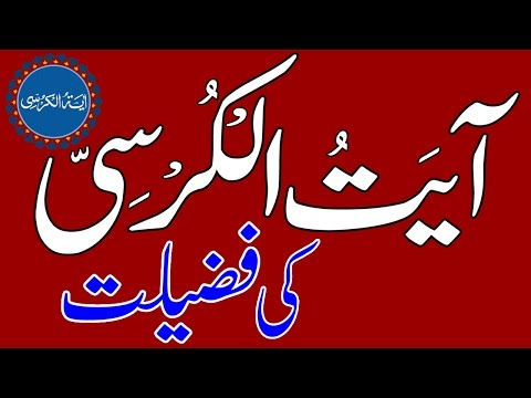 Ayatul Kursi Ki Fazeelat   Benefits of Ayatul Kursi in Urdu / Hindi