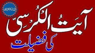 ayatul kursi ki fazeelat   benefits of ayatul kursi in urdu hindi