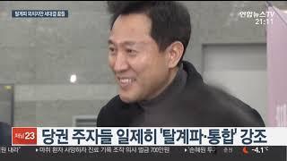 한국당 탈계파 외치지만…