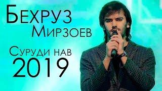 Бехруз Мирзоев - Буятро нашуям 2019 | Bekhrouz Mirzoev - Buyatro nashuyam 2019