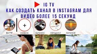 Stories ИНСТАГРАМ В 60 МИНУТ / IG TV / Как сделать