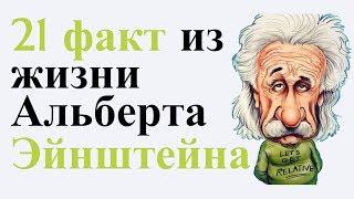 21 факт из жизни Альберта Эйнштейна