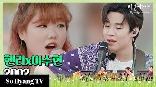 Lee Suhyun (이수현) & Henry (…