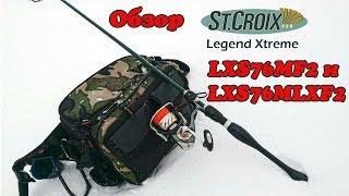 обзор St.Croix Legend Xtreme