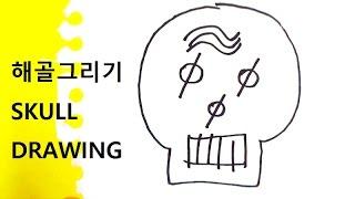 해골그리기, skull drawing
