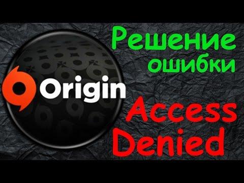 Решение ошибки приложения Origin  Access Denied
