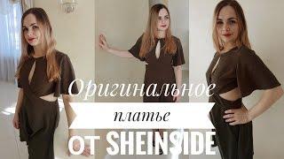 Оригинальное платье от Sheinside | Краткий ОБЗОР