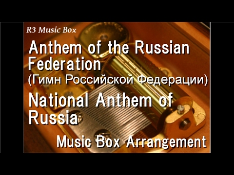 Anthem of the Russian Federation (Гимн Российской Федерации)/National Anthem of Russia [Music Box]