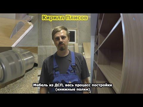 Кирилл Плисов: Мебель из ДСП, весь процесс постройки (книжные полки)