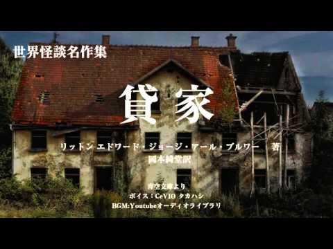 世界怪談名作集02 「貸家」