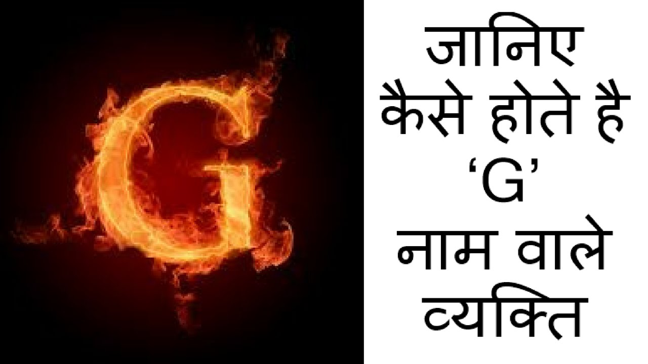 जानिए कैसे होते है 'G' नाम वाले व्यक्ति..!! Here are how ...