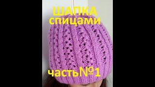 ВЯЗАНАЯ ШАПКА!ЧАСТЬ№1.Вяжем вместе быстро и просто!Knitting