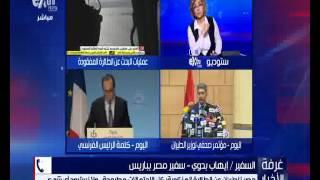 بالفيديو.. السفير المصري في باريس يكشف تفاصيل حطام الطائرة المنكوبة