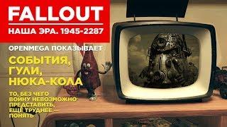 История мира Fallout: с самого начала и до Fallout 76