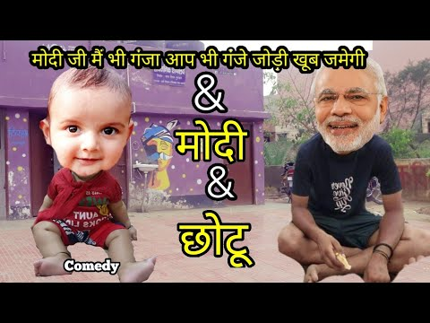 18   नरेंद्र मोदी & छोटू कॉमेडी ! Narendra Modi V/s छोटू Funny Call   आप भी गंजे