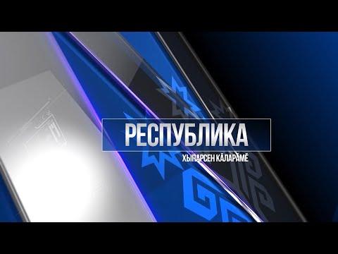 Республика 19.12.2019 на чувашском языке. Вечерний выпуск