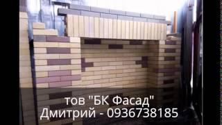 Кирпич AGGER Киев(Благодаря гиперпрессованнию, этот кирпич можно отнести к разновидностям искусственного камня. Его с успех..., 2016-02-23T15:50:34.000Z)