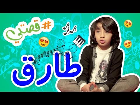 #قصتي طارق My Story TARIQ