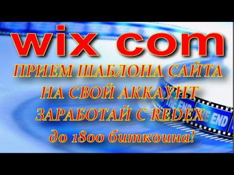 RedeX Прием сайта на свой аккаунт Wix Com