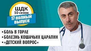 Школа доктора Комаровского - 10 сезон, 17 выпуск 2018 г. (полный выпуск)