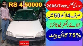 very cheap price just 4 Lakh 50k suzuki cultus vxr model 2007/8