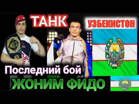 Последний бой непобедимый Узбека ММА танк Бекзод Нурматов. Бекзод Нурматов охирги жанги.