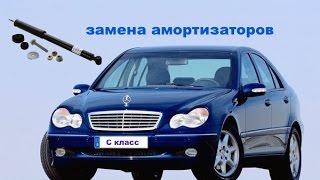 видео Замена амортизаторов Mercedes-Benz (Мерседес)