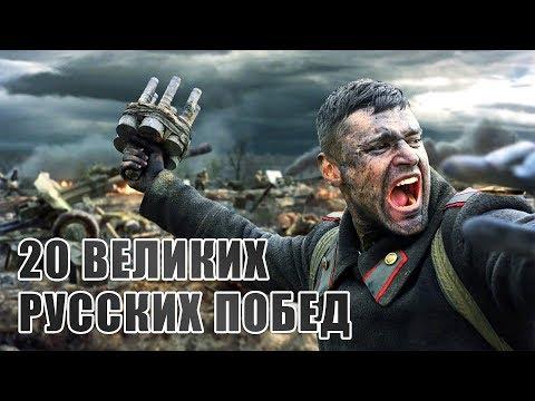 20 самых великих русских побед