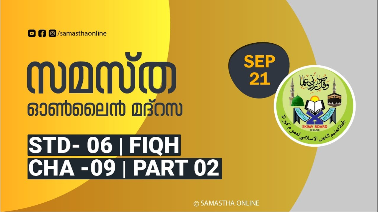 Download CLASS 6 FIQH CHAPTER 09 PART 02 SEP 21