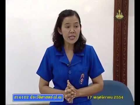 075 P6his 541117 A historyp 6 ประวัติศาสตร์ป 6 ประวัติการปกครองไทย